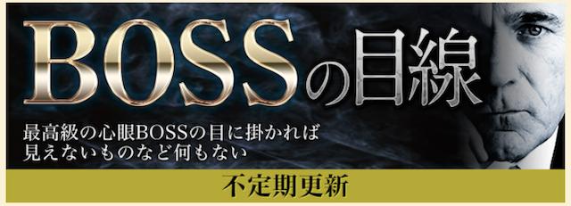 ギャロップジャパン BOSSの目