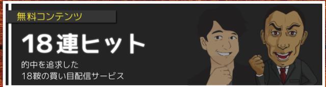 ヒットメイク 無料コンテンツ 18連ヒット