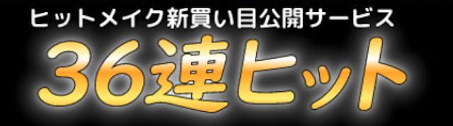 ヒットメイク 36連ヒット