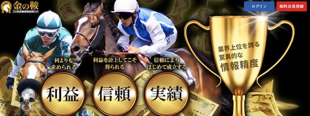 金の鞍 トップページ