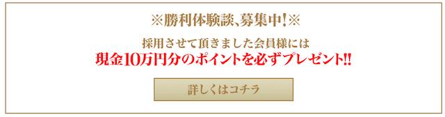 万馬券キングダム 特徴 10万円分のポイントプレゼント画像