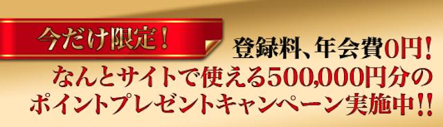万馬券キングダム 登録で50万円分のポイントプレゼント画像