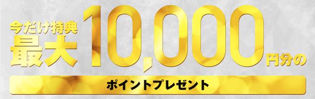 ノースインパクト 10,000円分のポイントプレゼント