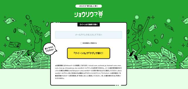 ショウリウマ 特徴 トップページ