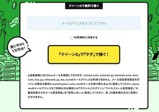 ショウリウマ 登録方法 画像
