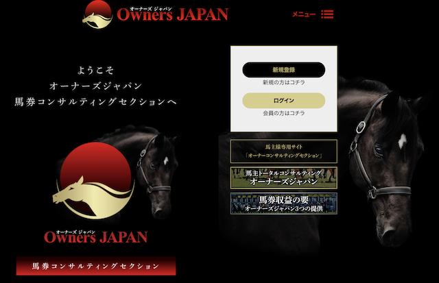 オーナズジャパンサイトトップ