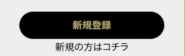 オーナズジャパン会員登録方法