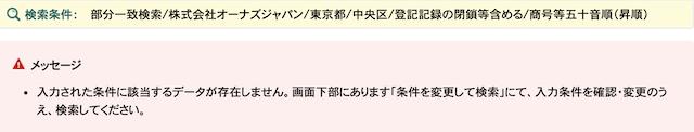 オーナズジャパン所在地