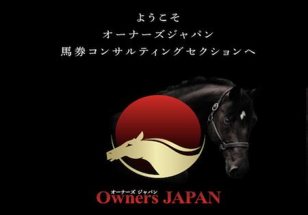 オーナズジャパン